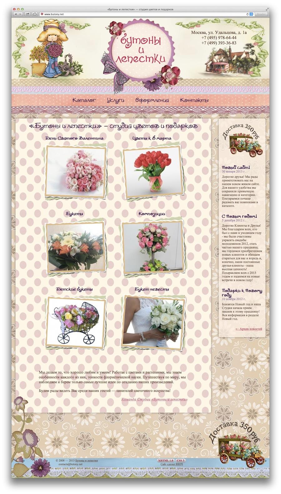 Бутоны и лепестки студия цветов и подарков 63